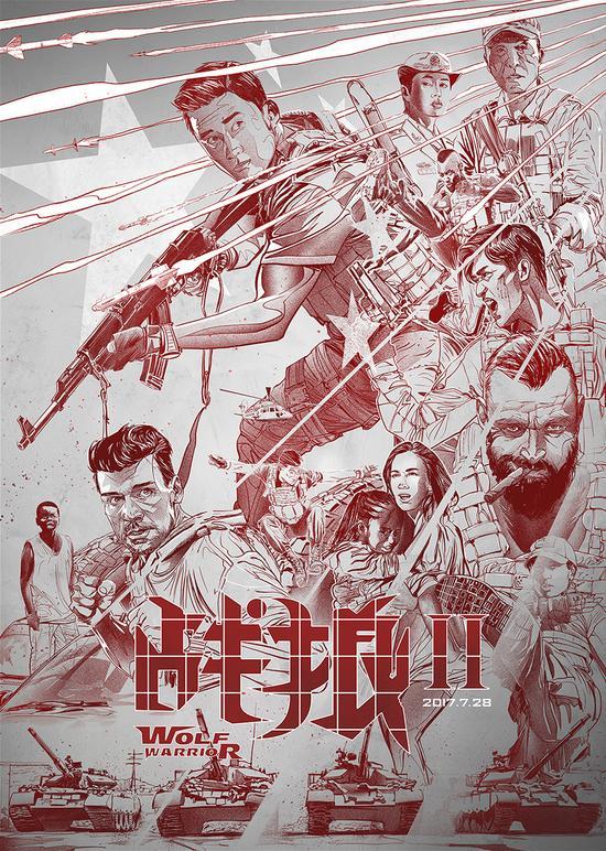 《战狼2》56.8亿票房收官 累计1.59亿观影人次
