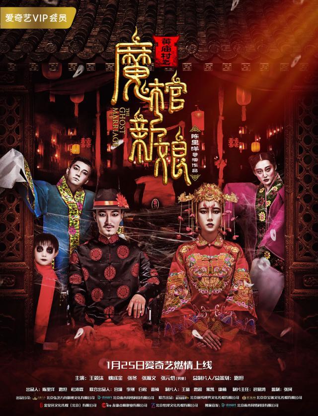 东方版人鬼情未了 《黄庙村之魔棺新娘》1月25日凄美上映