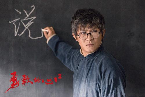 杨志刚《勇敢的心2》杀青 乱世小人物传奇