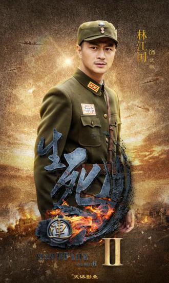 《生死连2》首登荧屏 演员林江国实力抢镜