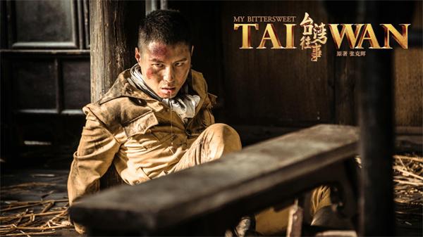 钱磊参演《台湾往事》 逆境中的人性最真实