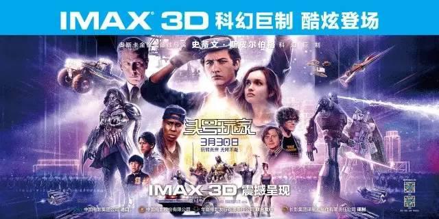 《头号玩家》酷炫视效点燃银幕 万达IMAX带你震撼入戏