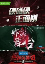 《热血街舞团》全国30强炸场来袭,QQ音乐让你跟着燃爆BGM燥起来