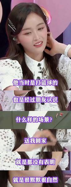 吴宣仪谈初恋脸红害羞:打篮球的