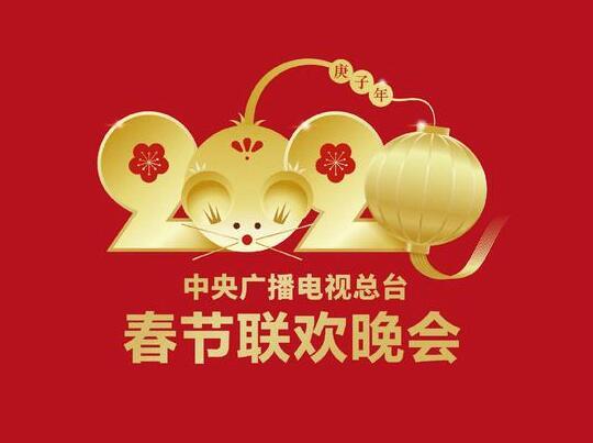 中央广播电视总台发布今年春节联欢晚会版权声明