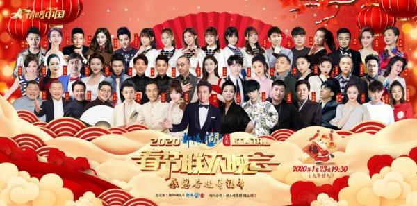 2020江西卫视春晚今日开播 春晚代言人邓超携众明星热闹过新年