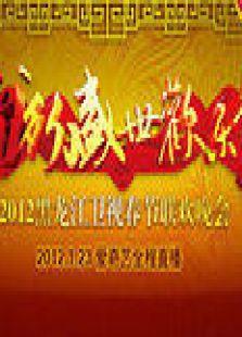 黑龙江卫视2012?#21644;? title=