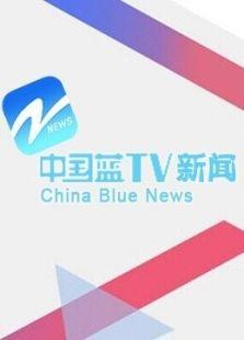 中国蓝TV新闻