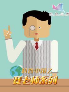 科普中国之赛老师系列