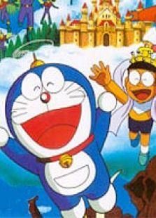 哆啦A梦1992剧场版:大雄与云之王国