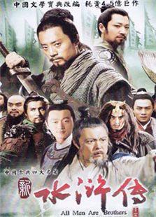 水浒传(张涵?#29835;媯? title=