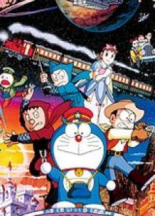 哆啦A梦1996剧场版:大雄与银河超特急