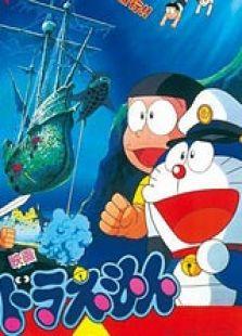 哆啦A梦1983剧场版:大雄的海底鬼岩城