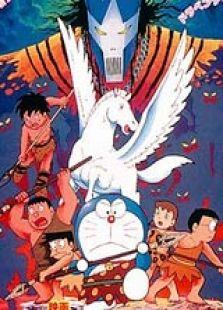哆啦A梦1989剧场版:大雄的日本诞生
