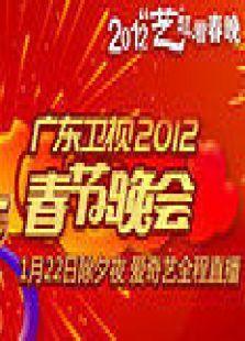 广东卫视2012春晚