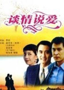 谈情说爱(1995)