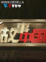 故事中国周末版