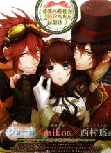 Code:Realize 創世的姬君