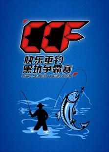 CCF快乐垂钓黑坑争霸赛