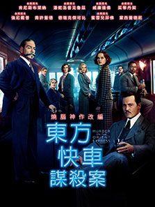 东方快车谋杀案(2017)