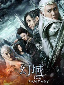 幻城DVD