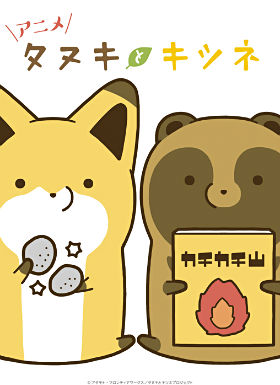 小狸猫与小狐狸