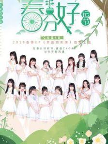 CKG48女团剧场公演