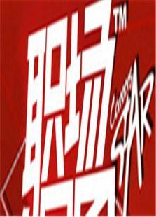 职场大民星2010