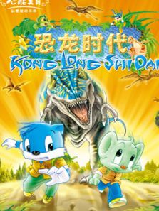 剧场动画之蓝猫淘气3000问-恐龙时代