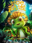 旅行吧!井底之蛙