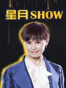 星月show 2019