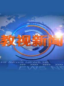 湖南教视新闻 2019