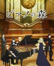 钢琴之森2