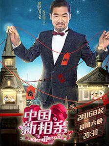 中国新相亲第2季