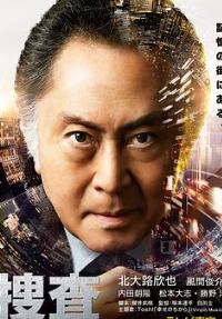 记忆搜查:新宿东署事件档案