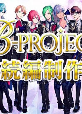 B-project第二季