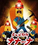 香蕉怪大叔呐呐~呐好奇洞穴乐园第二季