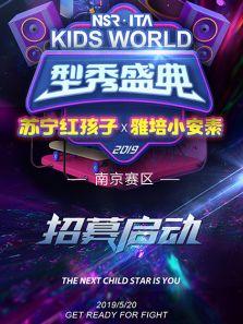 KIDSWORLD型秀盛典