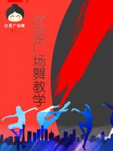 红豆广场舞教学