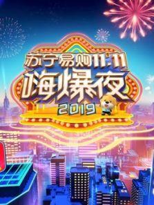 2019湖南卫视苏宁易购11.11嗨爆夜