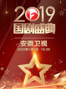 安徽卫视2019国剧盛典