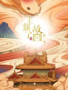 上新了·故宫 第2季