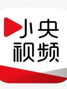 小央视频国际