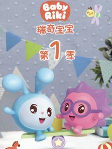 瑞奇宝宝 第1季 中文版
